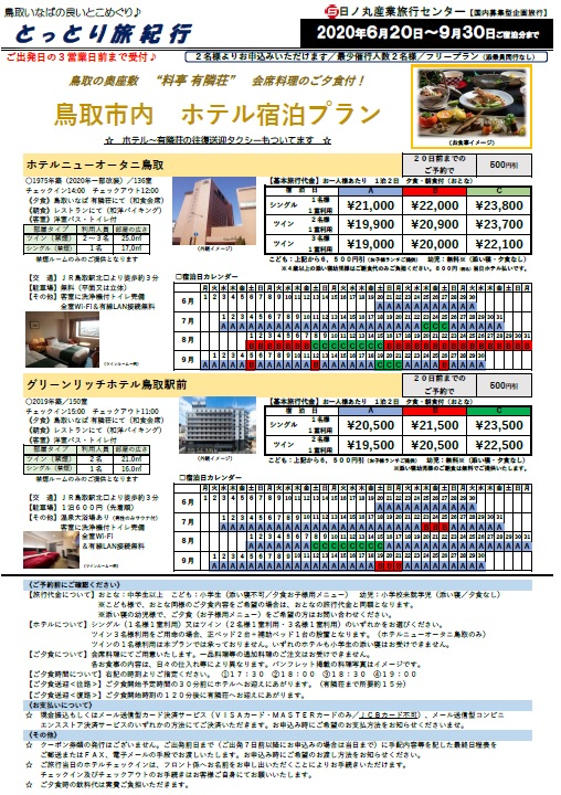 20200620-0930yurinso-hotel-plan-omote